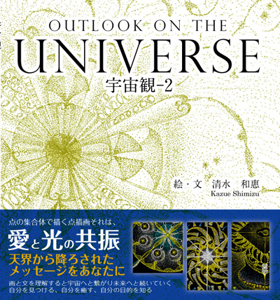 宇宙観-2 OUTLOOK ON THE UNIVERSE